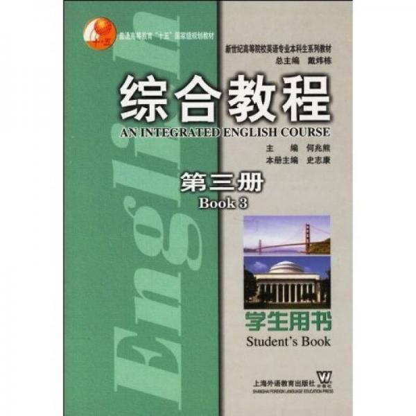 新世纪高等院校英语专业本科生系列教材:综合教程(第3册)(学生用书)