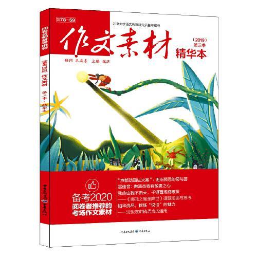 2019年作文素材精华本 第三季 全彩新版