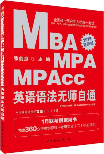 中公版2015全国硕士研究生入学考试MBA、MPA、MPAcc管理学位联考英语专项教材·英语语法无师自通(新版)