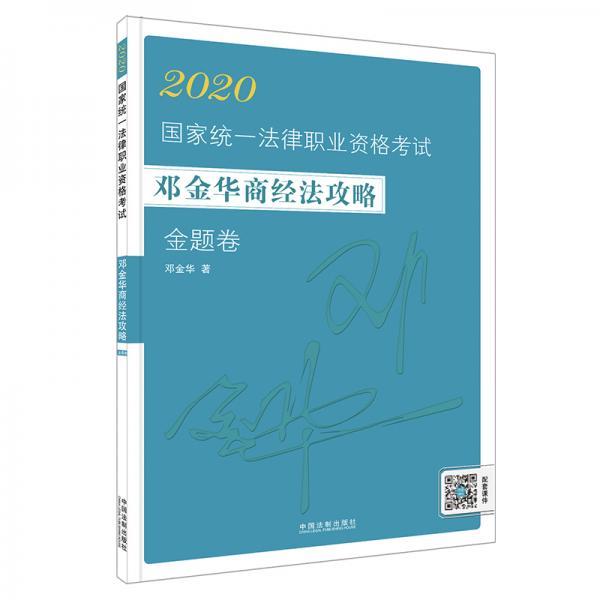 司法考试20202020国家统一法律职业资格考试邓金华商经法攻略·金题卷(飞跃版)