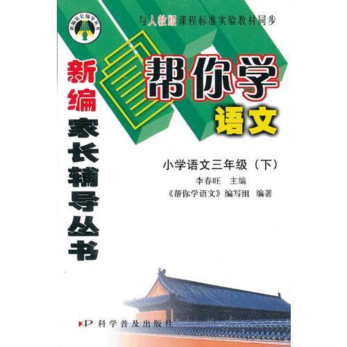 《帮你学语文》三年级下(配合国家新课程标准)