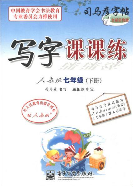 司马彦字帖:写字课课练(7年级下)(人教版)(全新防伪版)