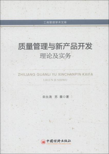 工商管理学术文库·质量管理与新产品开发:理论及实务