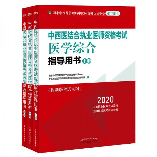 2020中西医结合执业医师资格考试医学综合指导用书(全国执医统考独家授权,全3册)