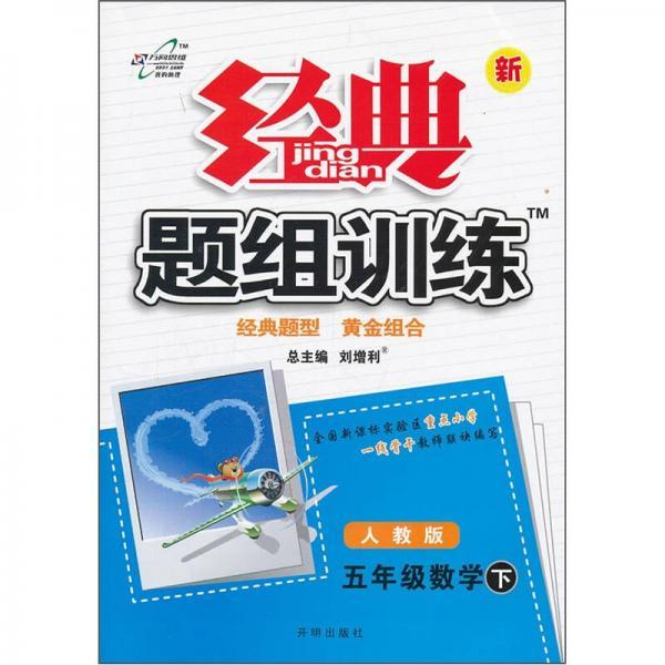 经典题组训练:5年级数学(下)(人教版)