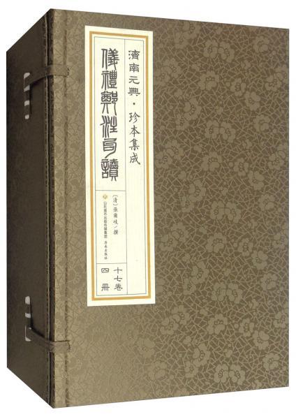 仪礼郑注句读(十七卷套装共4册)/济南元典珍本集成