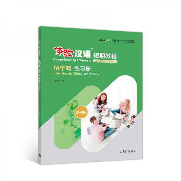 体验汉语短期教程·留学篇·练习册(修订版)