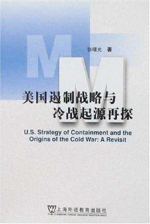 美国遏制战略与冷战起源再探