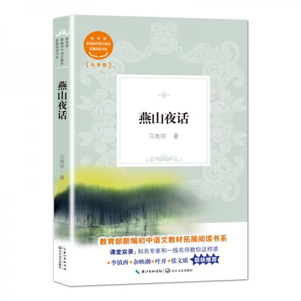 燕山夜话(教育部新编初中语文教材拓展阅读书系)