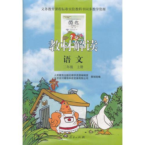 义务教育课程标准实验教科书同步教学资源 教材解读 语文 二年级上册
