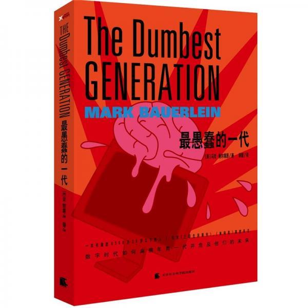 最愚蠢的一代