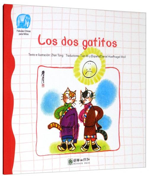 读给孩子的成长寓言:两只小猫(西)