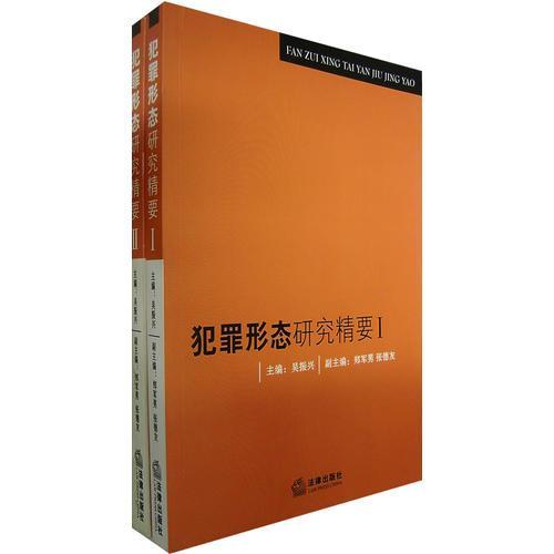 犯罪形态研究精要(全两册)