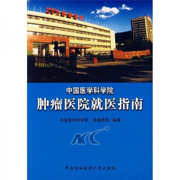 中国医学科学院肿瘤医院就医指南