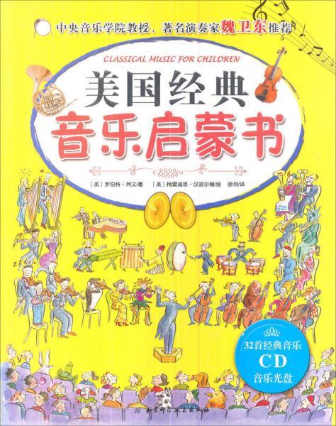 美国经典音乐启蒙书