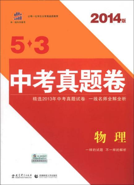 曲一线科学备考·5·3中考真题卷:物理(2014版)