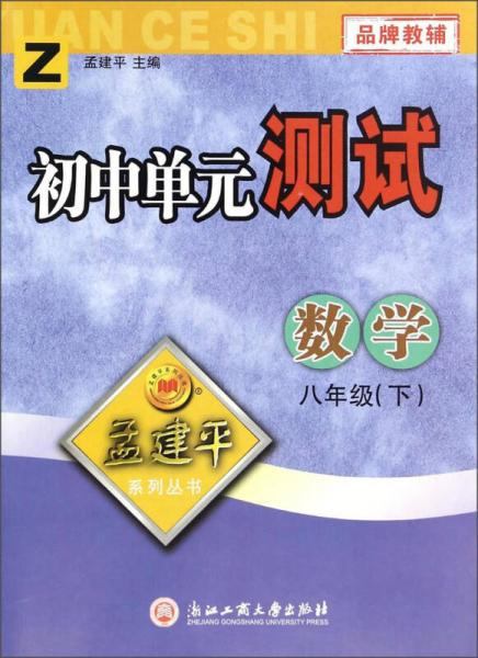 孟建平系列丛书·初中单元测试:数学(八年级下 Z)