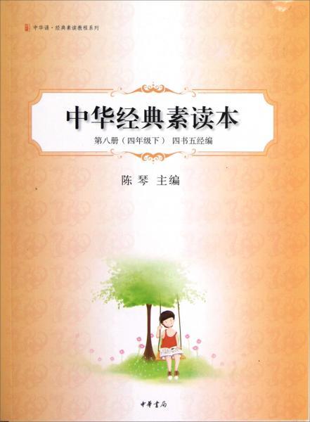 中华经典素读本.第八册.四年级下.四书五经编