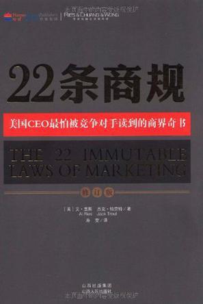 22条商规