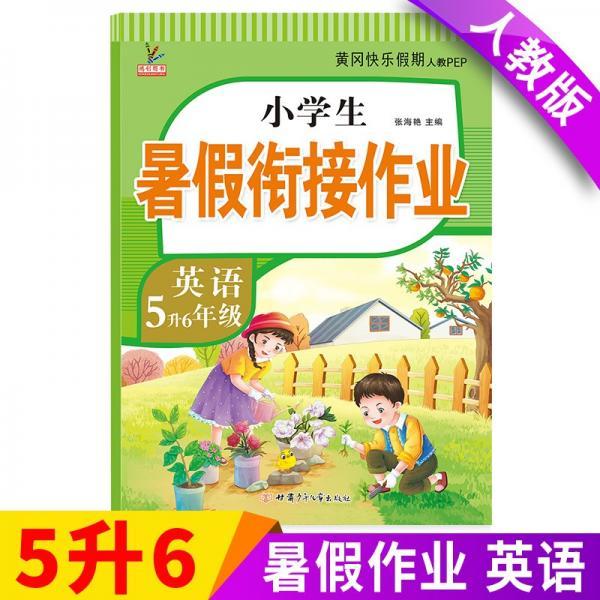 新版五年级下册英语暑假作业部编人教版5升6年级暑假衔接作业(复习+预习)