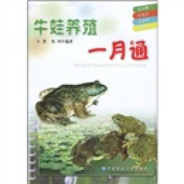 牛蛙养殖一月通