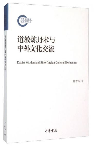 道教炼丹术与中外文化交流