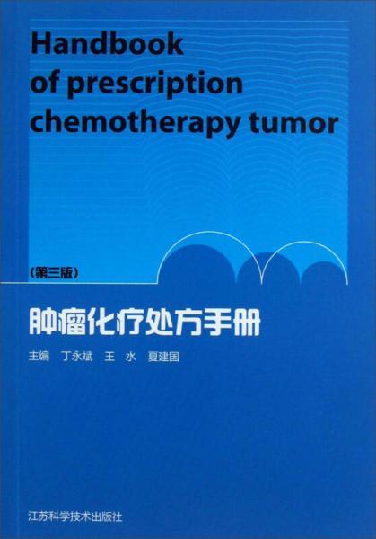 肿瘤化疗处方手册(第3版)