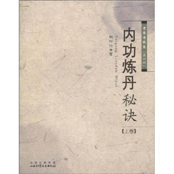 内功炼丹秘诀(上卷)
