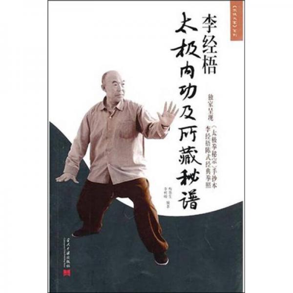 李经梧太极内功及所藏秘谱