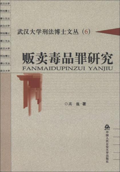 武汉大学刑法博士文丛(6):贩卖毒品罪研究
