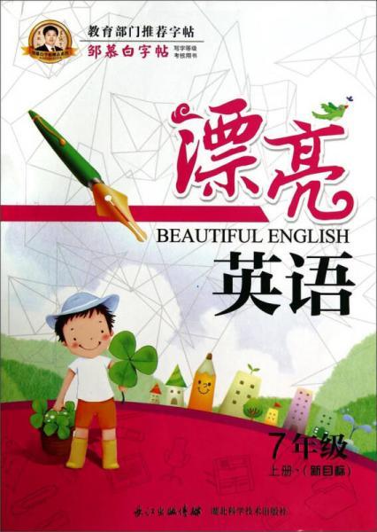 邹慕白字帖精品系列:漂亮英语(七年级上册 新目标)