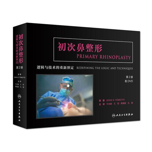 初次鼻整形:逻辑与技术的重新界定(第2版/翻译版/配盘)