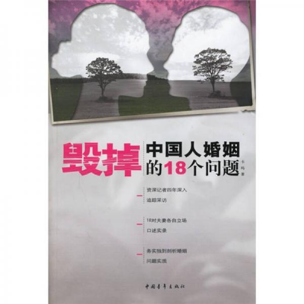 毁掉中国人婚姻的18个问题