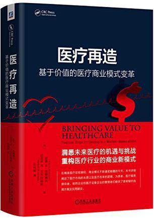 医疗再造:基于价值的医疗商业模式变革