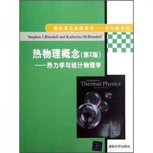 国际著名物理图书·影印版系列:热物理概念·热力学与统计物理学(第2版)
