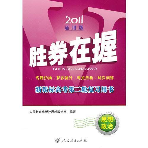 思想政治(2011通用版)(2010年12月印刷):胜券在握新课标高考第二轮复习用书