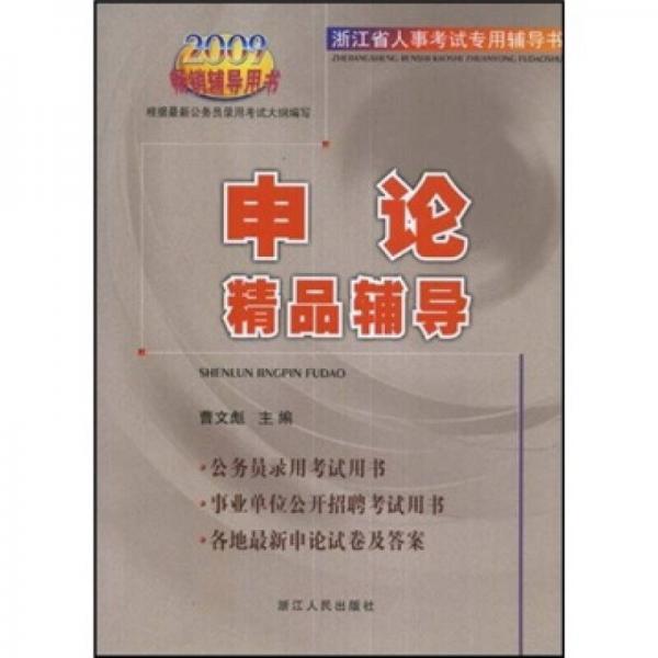 2009浙江省人事考试专用辅导书:申论精品辅导