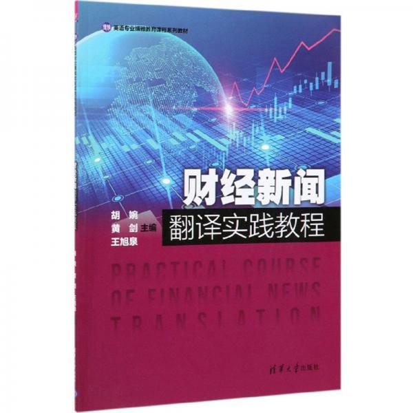 财经新闻翻译实践教程/英语专业博雅教育课程系列教材
