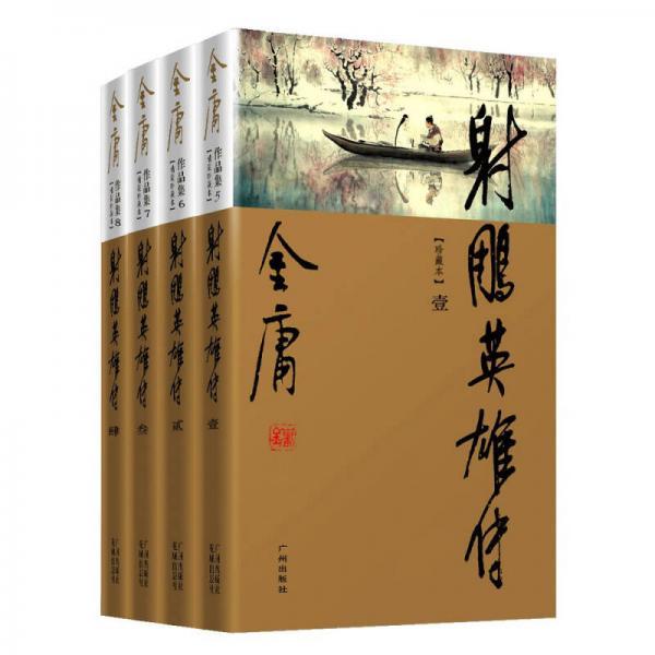 (新修彩图精装版)金庸作品集(05-08)-射雕英雄传(全四册)