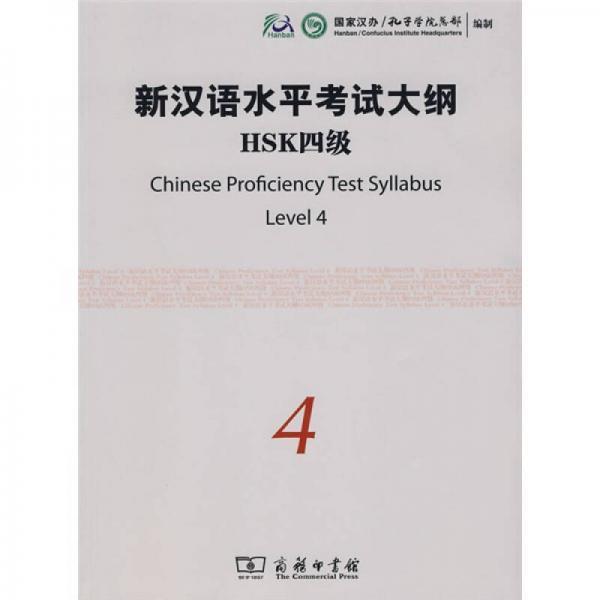 新汉语水平考试大纲(HSK4级)