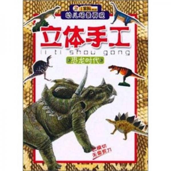 恐龙时代-幼儿场景再现立体手工