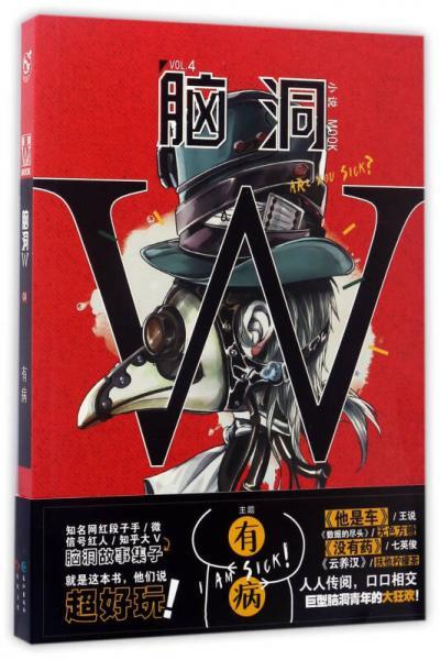 脑洞W(VOL.4 有病)/小说MOOK