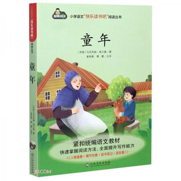 童年/小学语文快乐读书吧阅读丛书