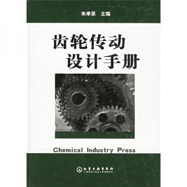 齿轮传动设计手册