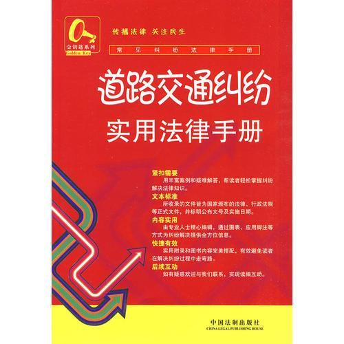 常见纠纷法律手册6-道路交通纠纷实用法律手册