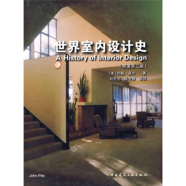 世界室内设计史