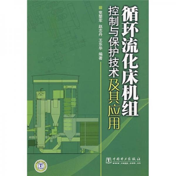 循环流化床机组控制与保护技术及其应用