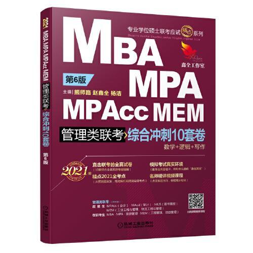 2021 MBA、MPA、MPAcc、MEM管理类联考综合冲刺10套卷 第6版 (预测卷超精解,含10份全真答题卡,赠送视频精讲课程)