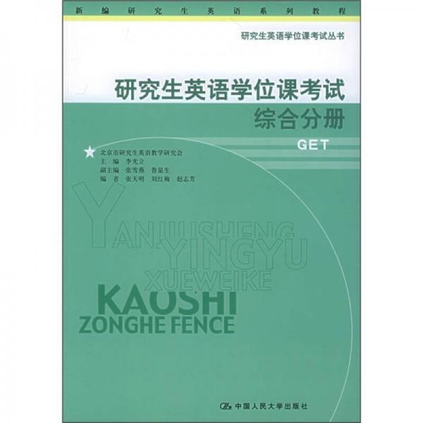 研究生英语学位课考试综合分册