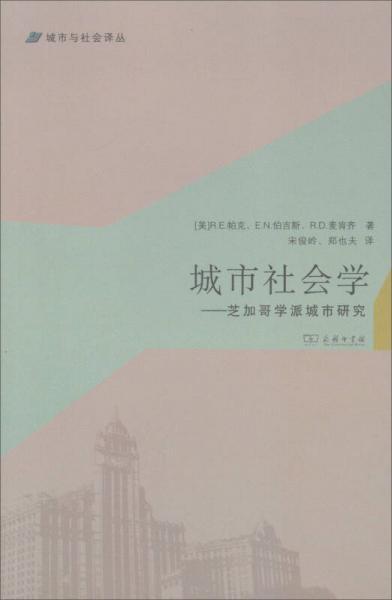 城市社会学
